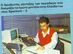 Greek Software Houses 80s - 90s